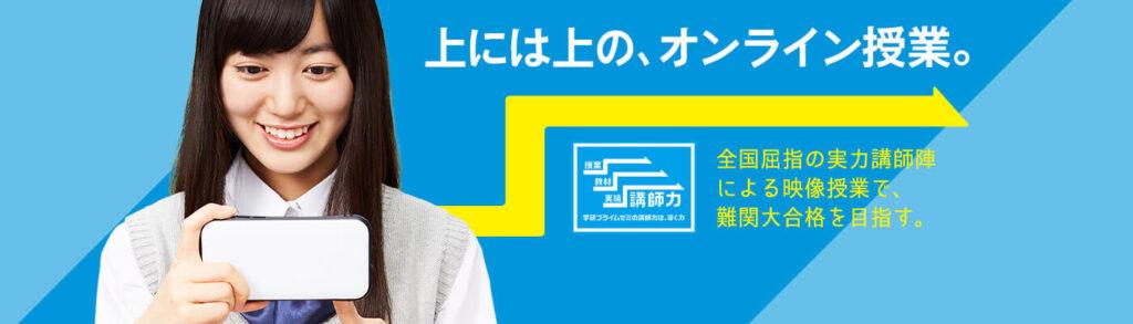 大学受験の通信教育_学研プライムゼミ
