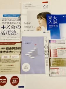 Z会高校生・大学受験生向け資料1
