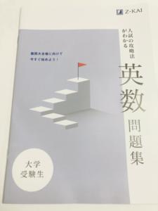 Z会高校生・大学受験生向け資料2