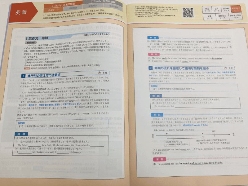 Z会高校生・大学受験生向け資料3