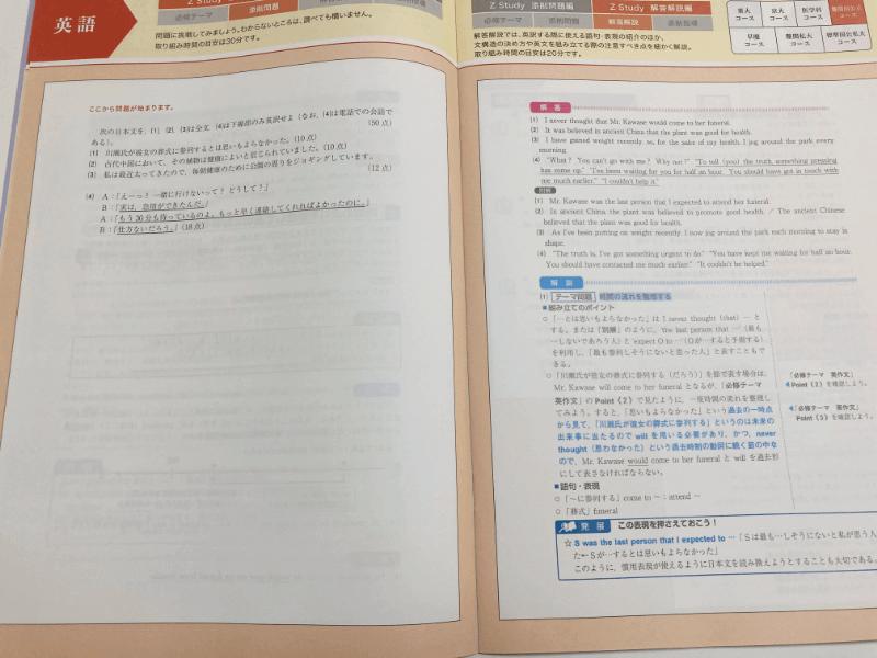 Z会高校生・大学受験生向け資料4