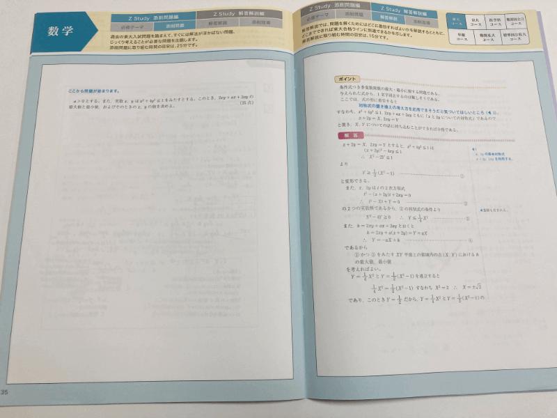 Z会高校生・大学受験生向け資料7
