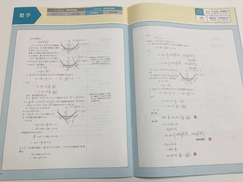 Z会高校生・大学受験生向け資料8