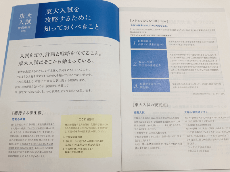 Z会高校生・大学受験生向け資料_東大入試徹底解剖