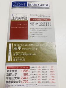 Z会高校生・大学受験生向け資料_参考書紹介