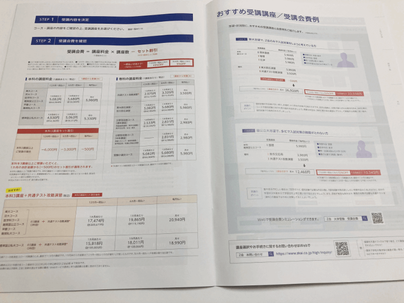 Z会高校生・大学受験生向け資料_入会案内書