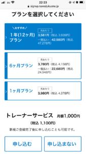 河合塾one登録方法2