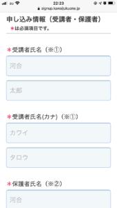 河合塾one登録方法3