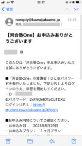 河合塾one登録方法4