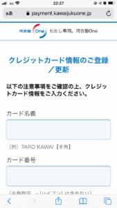 河合塾one登録方法5