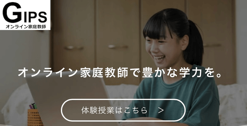 家庭教師GIPS_おすすめ