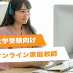 おすすめオンライン家庭教師_高校生と大学受験向け