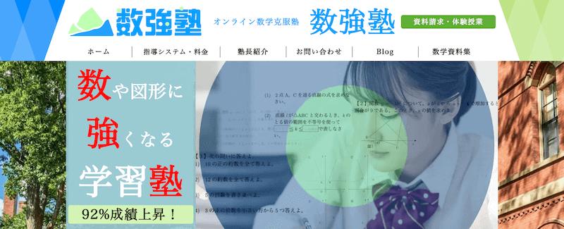 オンライン家庭教師数強塾