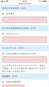 モチベーションアカデミア資料請求方法2