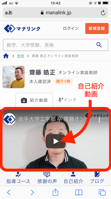 マナリンク画面自己紹介動画